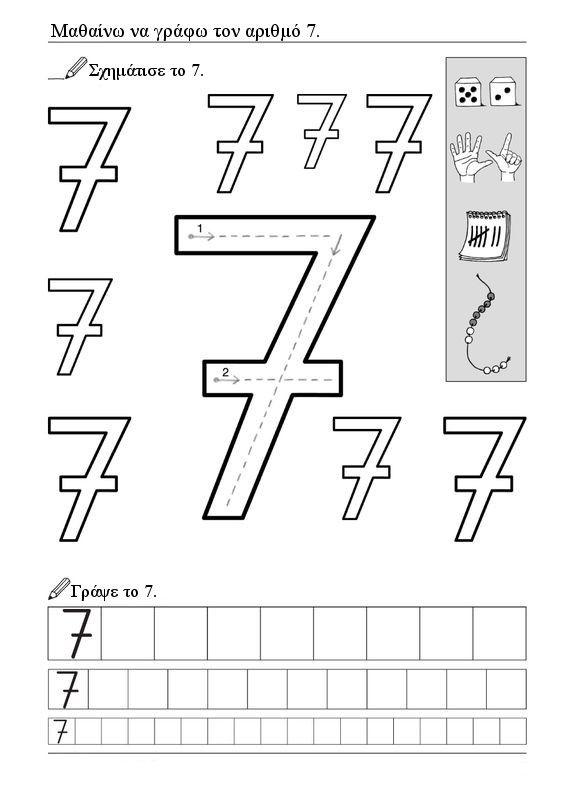 Pin von Εκπαιδευτικό υλικό-Τερζάκη Ευαγγελία auf Μαθηματικά ...