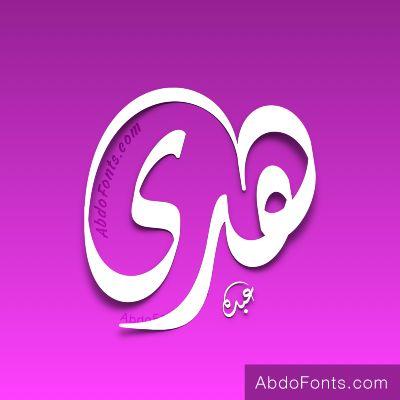 Hoda400 Calligraphy Name Calligraphy Design Name Embroidery