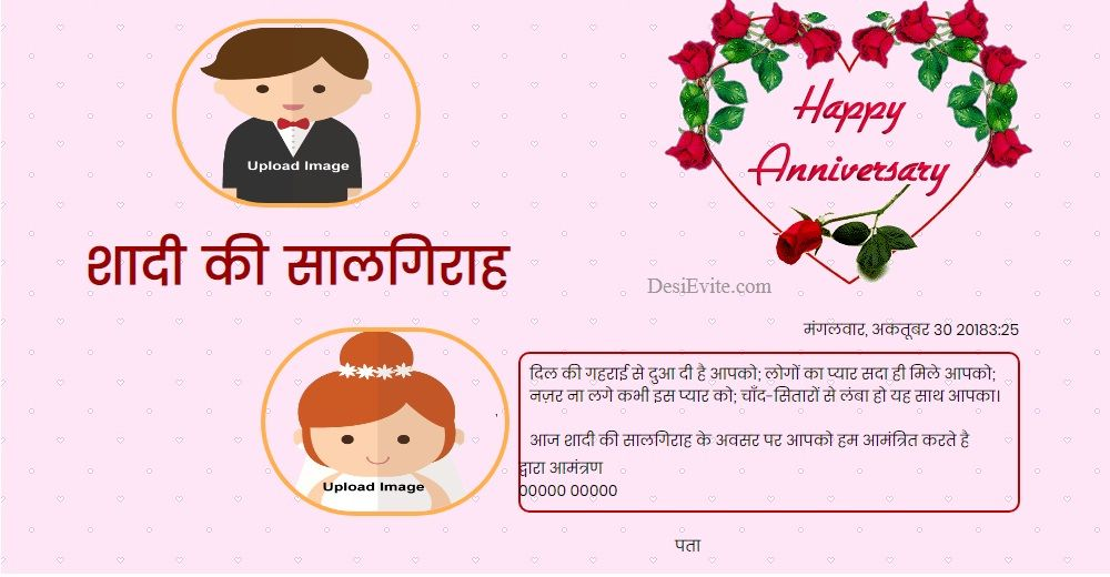 Invitation Card Format Hindi Awesome Free Wedding Anniversary Inv 50th Wedding Anniversary Invitations Wedding Invitation Video Wedding Anniversary Invitations