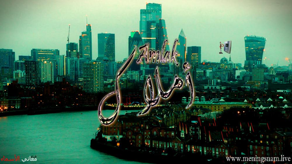 معنى اسم املاك وصفات حاملة و حامل هذا الاسم Amlak New York Skyline Skyline New York