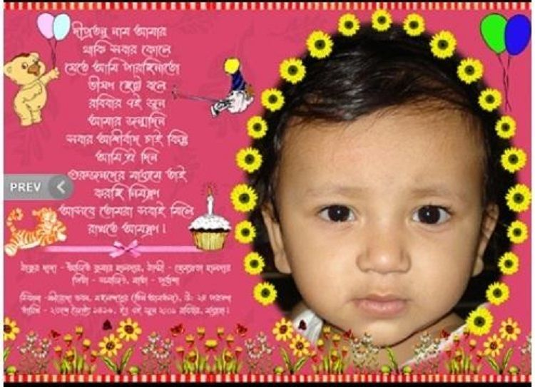 creative birthday invitation card maker in marathi 1st