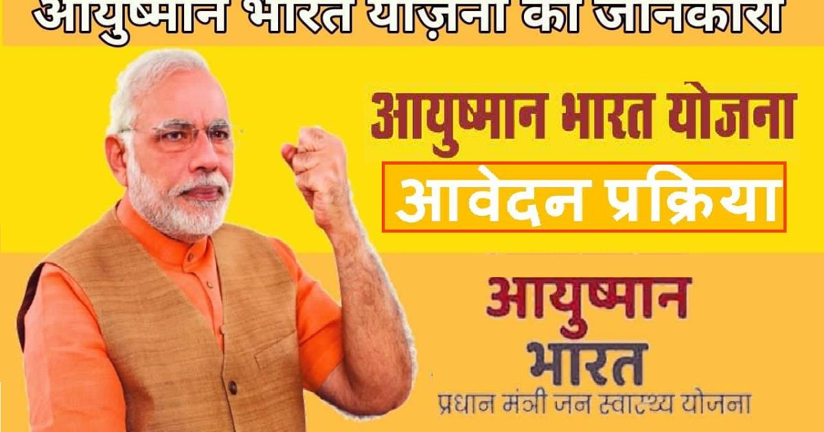 ayushman bharat yojana registration : Now your mind will not remain