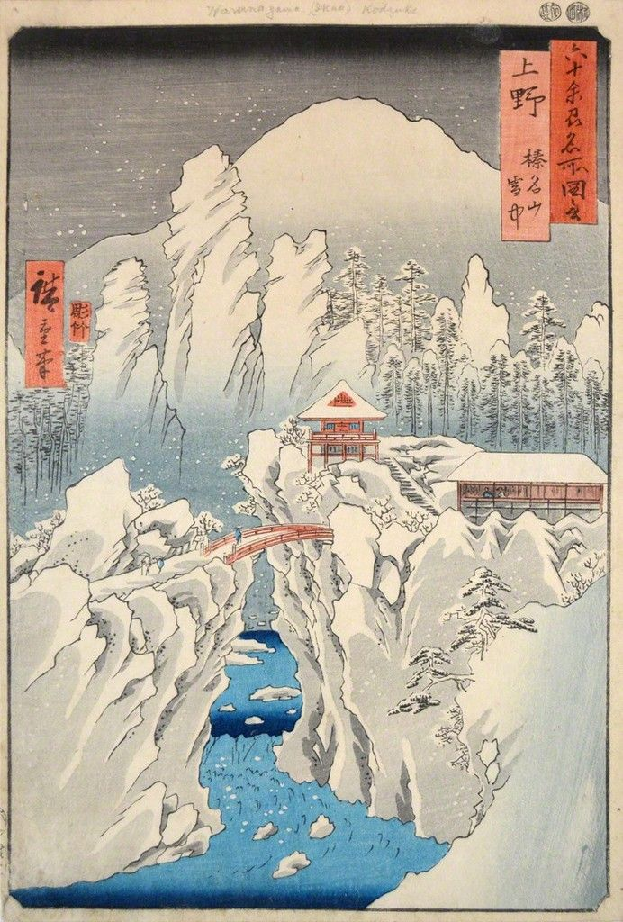 numazu winter scene hiroshige christmas cards holiday cards greeting cards