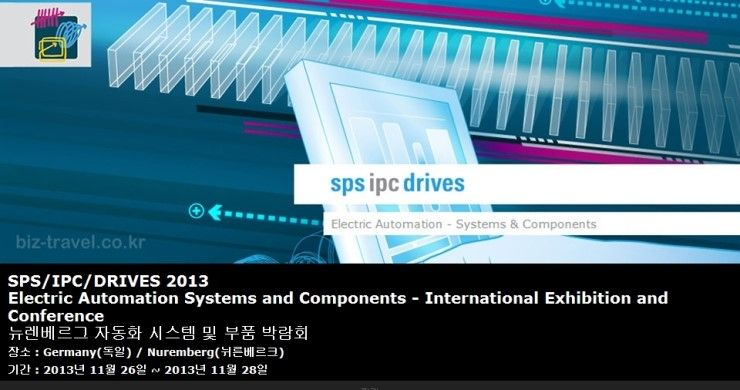 SPS/IPC/DRIVES 2013 Electric Automation Systems and Components - International Exhibition and Conference 뉴렌베르그 자동화 시스템 및 부품 박람회
