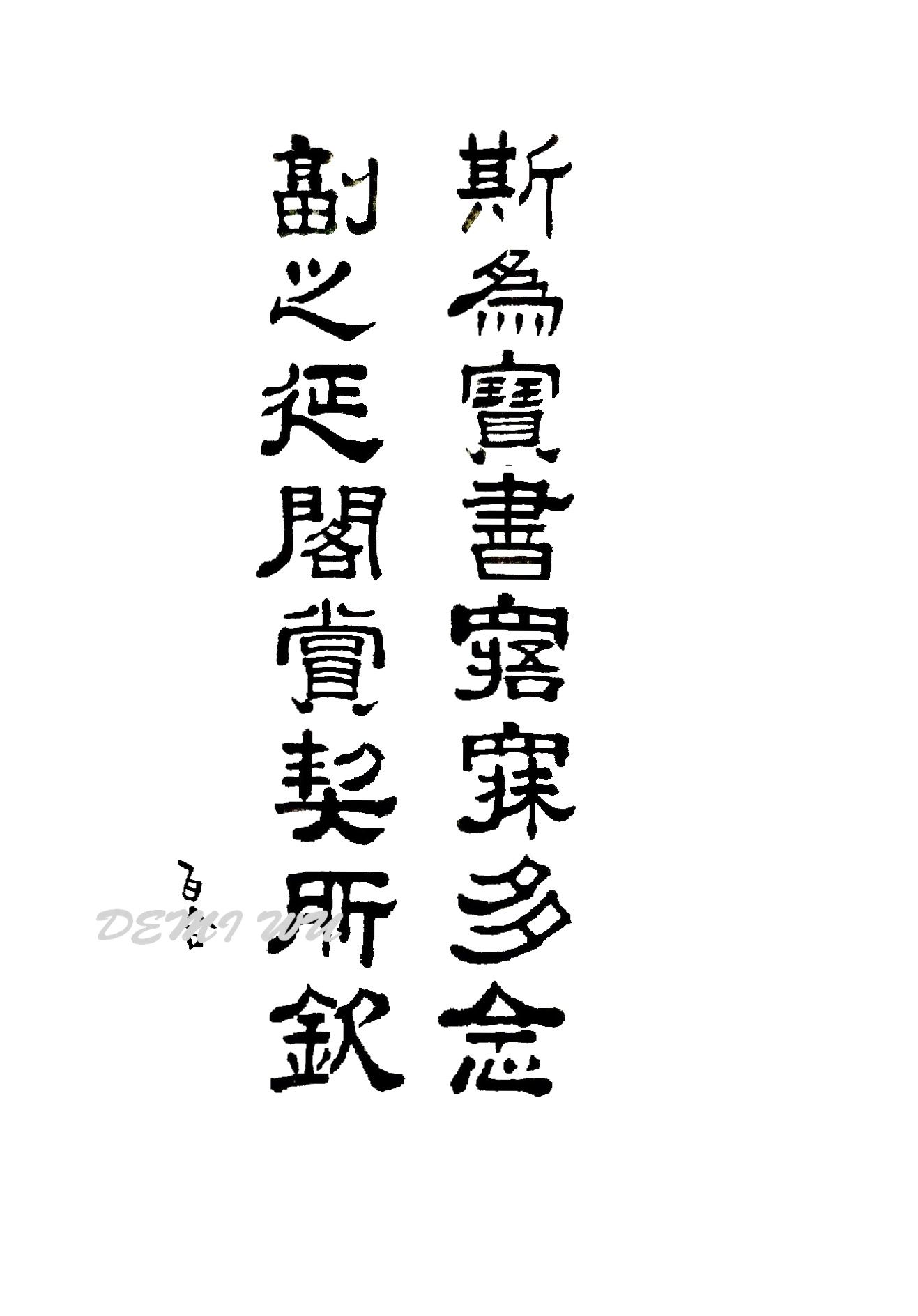 Pin By Demi Wu On Calligraphy