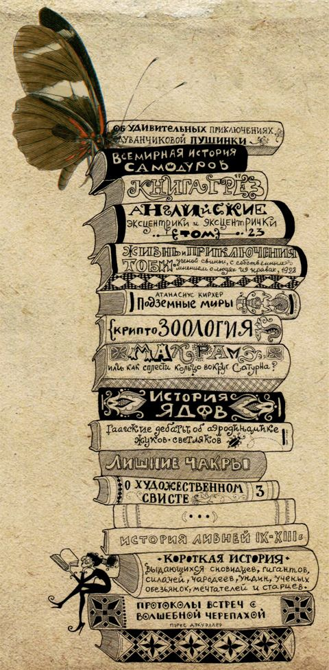 Papillon Sur Pile De Livres Lecture Book Journal