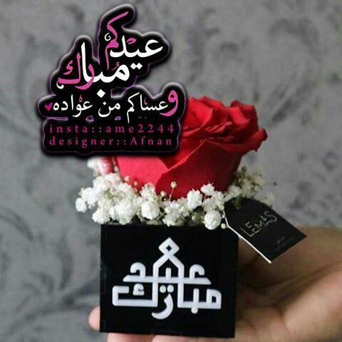 Desertrose كل طريق إن خطوته لله انتظر فلاحه وكل نية إن جعلتها لله فانتظر بركتها فمن جعل وجهته لله وجه الله له الخ Eid Mubark Eid Crafts Eid Greetings