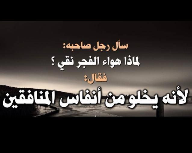 لماذا هواء الفجر نقى Islamic Images Holy Quran Prayers