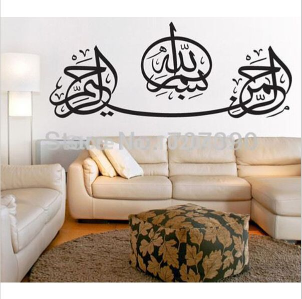 W036   FREE SHIPPING high quality Muslim Islamic product not print Calligraphy home decor  Wall art sticker