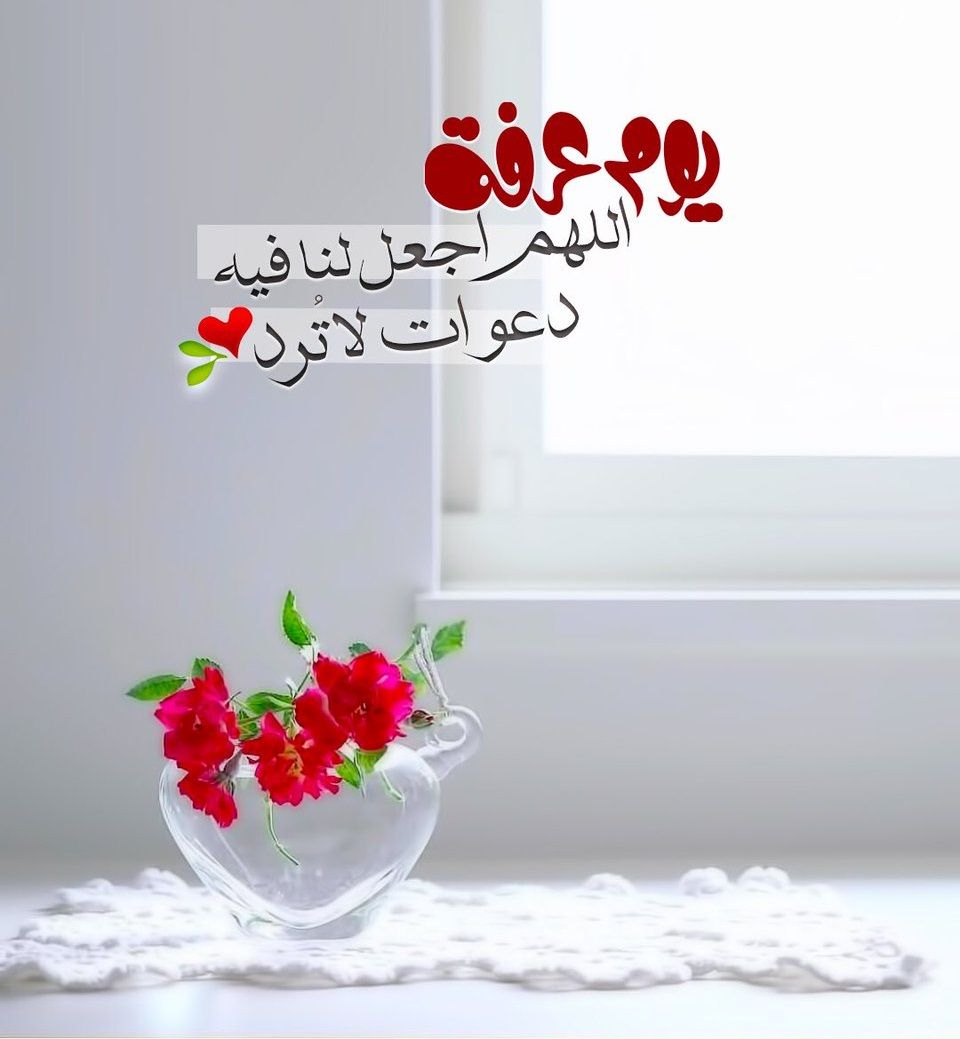 Pin By رغــــــد On بطـاقـات صبـاحيـة واسـلاميـة Home Decor Decals Decor Islamic Pictures