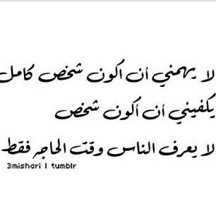 مصالح Words Arabic Quotes Arabic Words