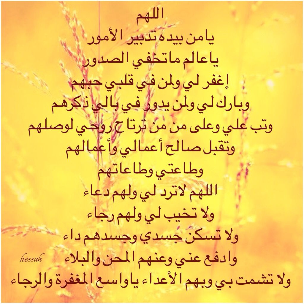 Pin By Diglaz Diglaz On يارب أدعيه وأذكار Islamic Quotes Words Quotes