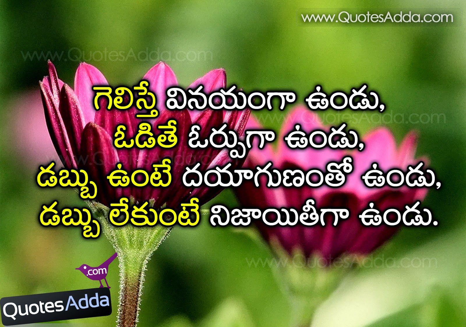 Pin By Praveenthota45 Praveenthota On Pavi Quotes Life Lesson
