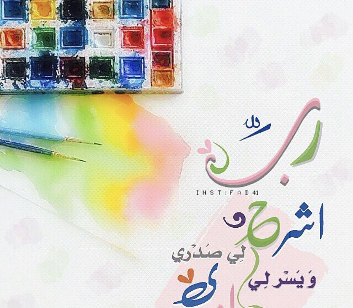 ياشارح الصدور وميسر الأمور أشرح صدورنا Islamic Calligraphy Islamic Pictures Arabic Love Quotes