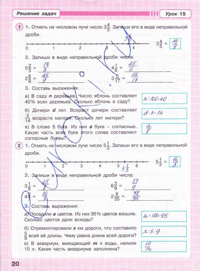 Решение задач по информатики за 5 класс правила решения задач на дроби и проценты