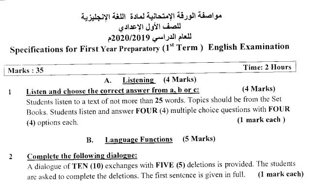 مواصفات امتحان اللغة الانجليزية لصفوف المرحلة الاعدادية 2020 بوابة كويك لووك العربية Words Student Math