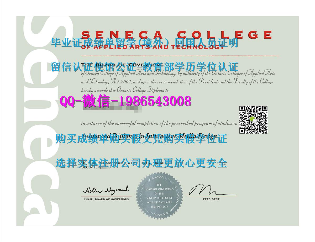 制作真实原版 加拿大seneca毕业证成绩单q 微 1986543008制作真实原版圣力嘉学院毕业证成绩单 学历学位认证 留信认证 使馆认证seneca本科硕士文凭 Seneca研究生文凭 改sen In 2020 College Diploma How To Apply College
