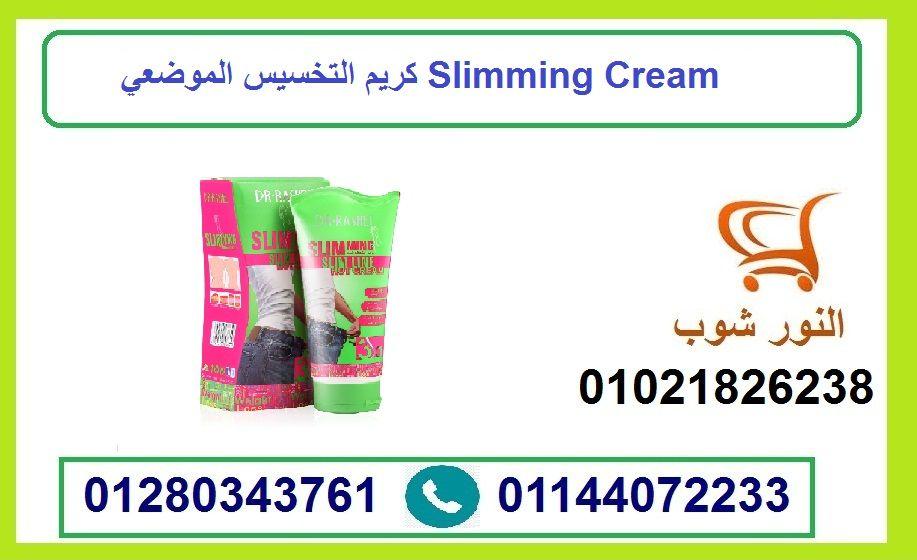 Slimming Cream كريم للتنحيف الموضعي Personal Care Toothpaste Person