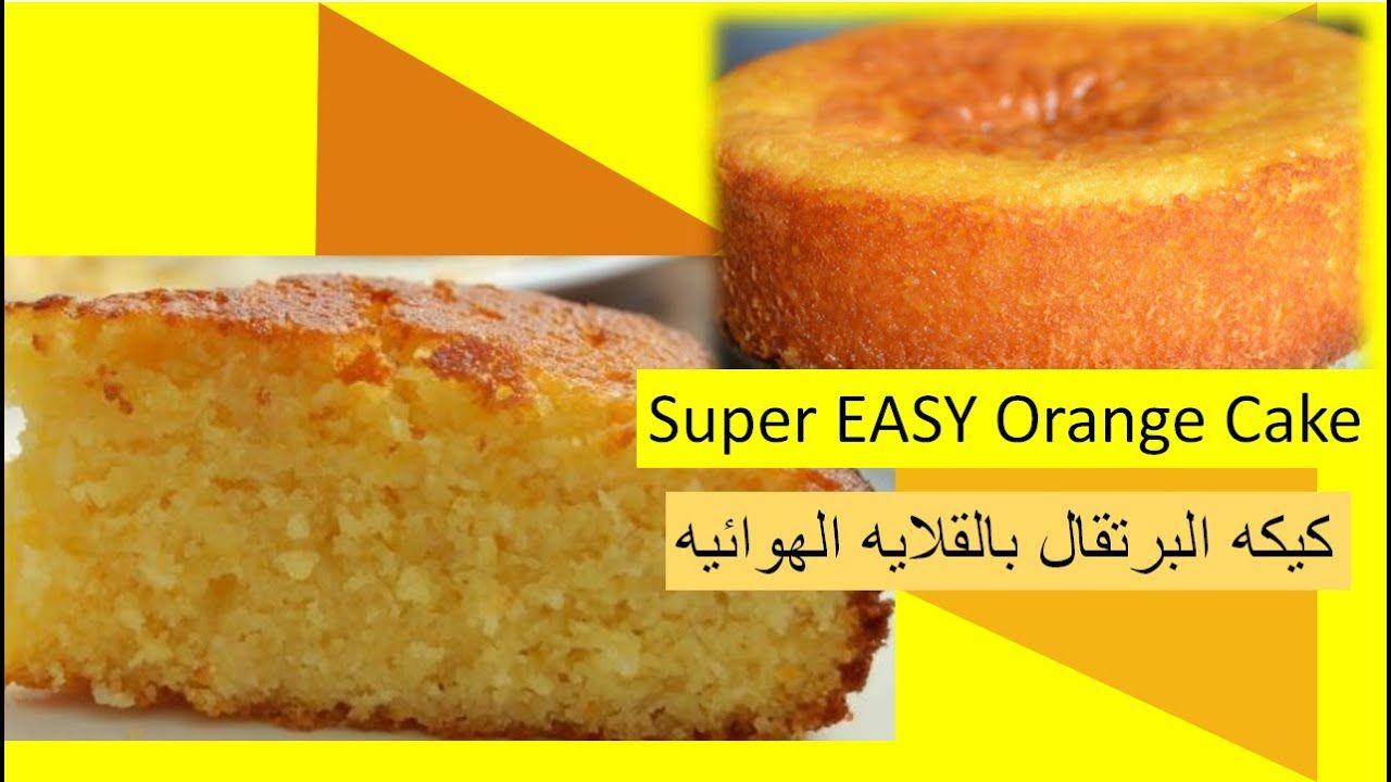 كيكه البرتقال الهشه والبسيطه بالقلايه الهوائيه Easy Orange Cake Recipe كوب واحد من الدقيق او طحين نصف كوب من النشا ملعقه كوب Orange Cake Easy Food Orange Cake