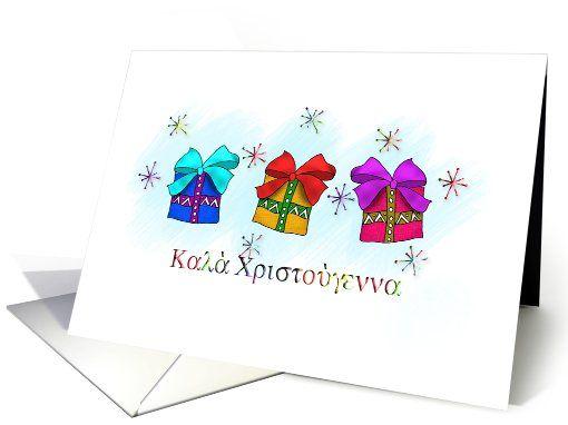 Greek Christmas Card Greek Christmas Season Greek Christmas