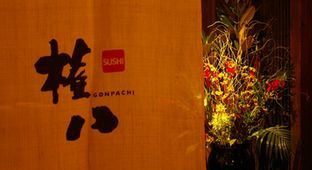 gonpachi_sushi (Tokyo)