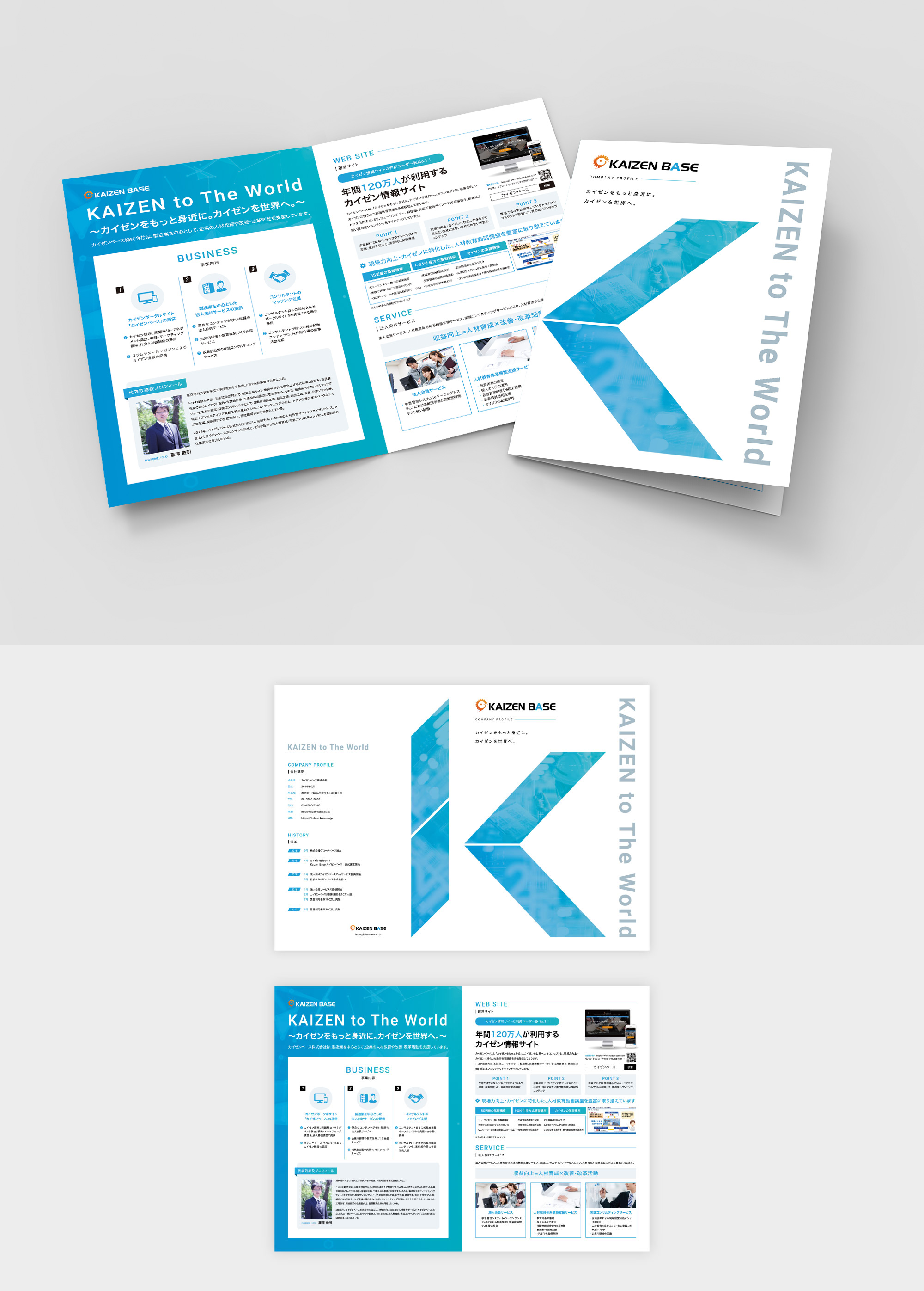ブルー系 会社案内 パンフレット パンフレット デザイン パンフレット 企業パンフレットのデザイン