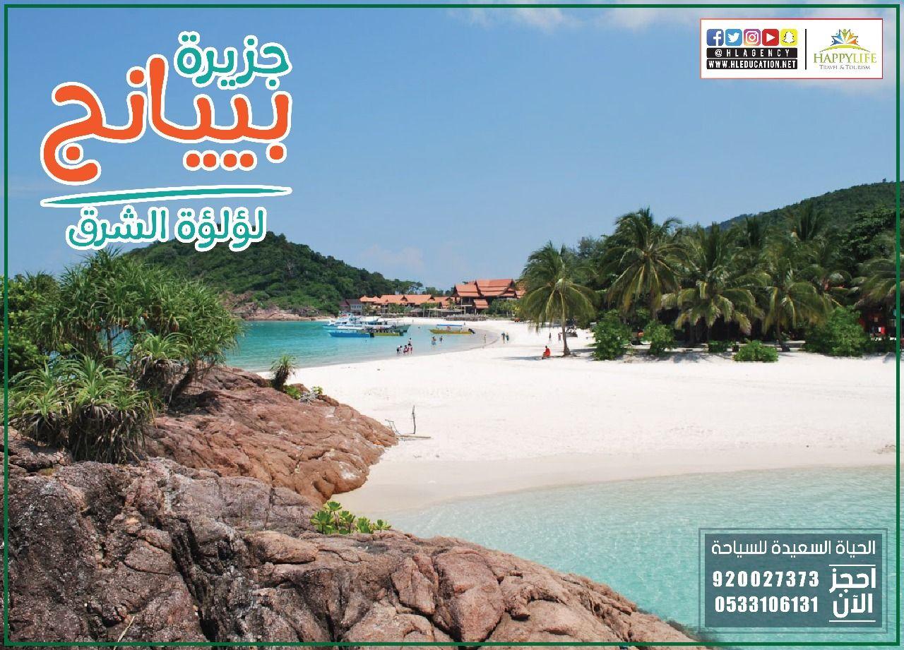 جزيرة بييانج حيث الطبيعة الخلابة و الشواطئ الساحرة سافر وإستمتع بمشاهدة لؤلؤة الشرق مع الحياة السعيدة للسياحة Tourism Beach Outdoor
