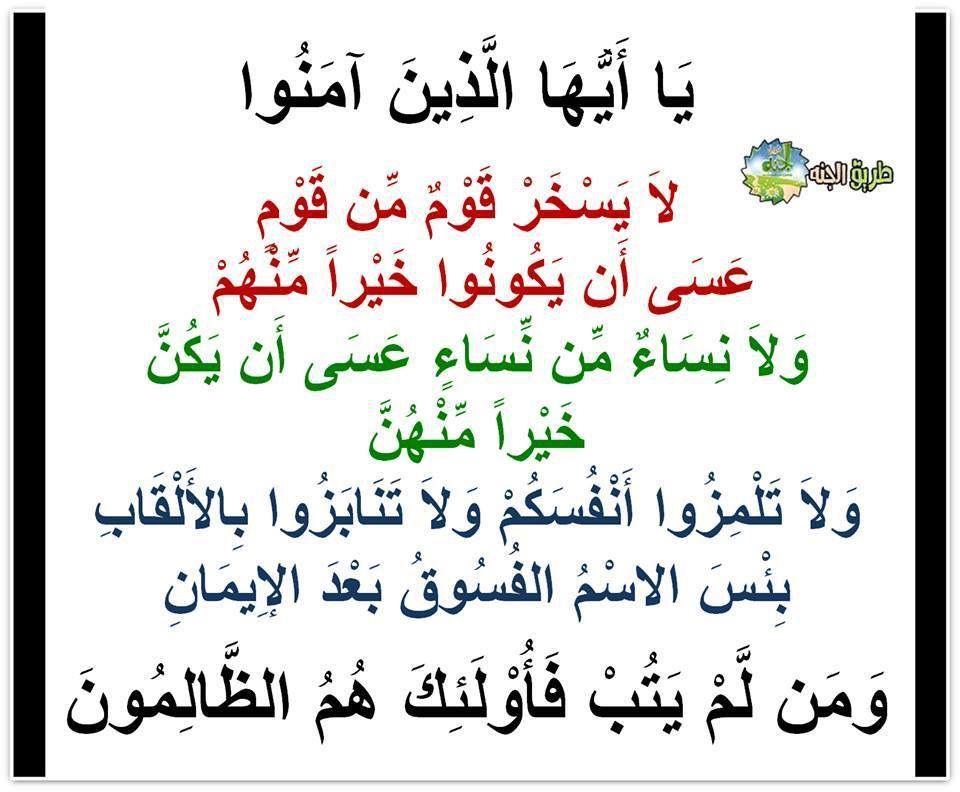 Desertrose سورة الحجرات Language Arabic Calligraphy Islam