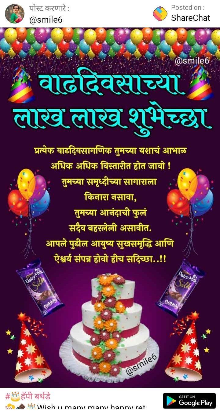 Bala vadhadivschya hardik subheshya Happy birthday