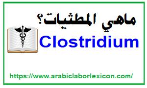 ماهي المطثيات Clostridium Math Math Equations