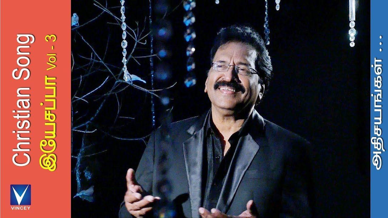 அதிசயங்கள் செய்கிறவர் | New Tamil