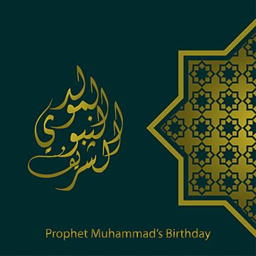 Al Mawlid Al Nabawi Charif Islamic Typography With Ornament In Dark Green And Gold Color, Arab, Arabian, Arabic PNG and Vector with Transparent Background for Free Download