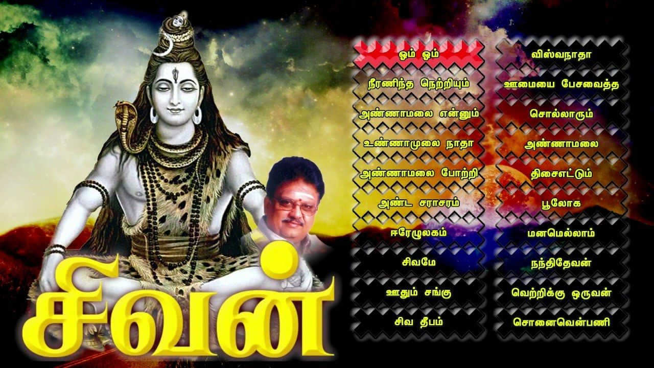 Shivan Tamil Devotional Songs Spb Anuradhasriram In 2020 Devotional Songs Audio Songs Free Download Songs