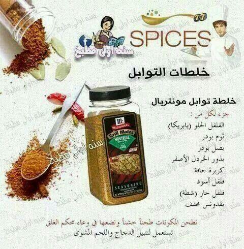 توابل مونتريال Arabic Food Seasoning Recipes Spice Recipes Diy
