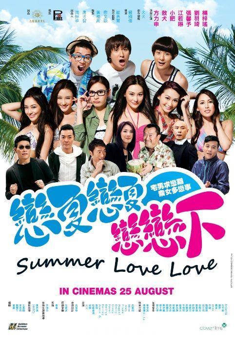Summer Love Love 2011 Summer Of Love Kong Film Drama Movies