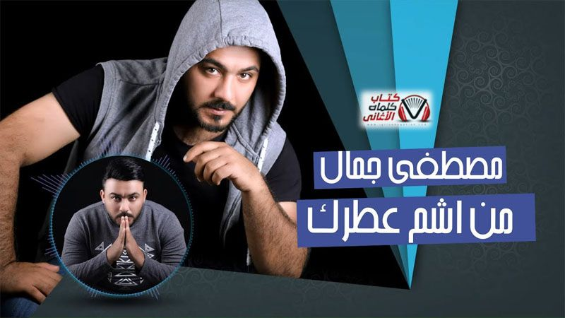 كلمات اغنية من اشم عطرك مصطفى جمال