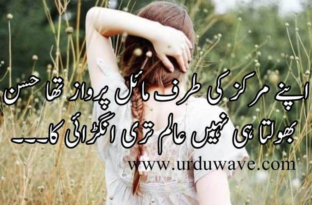 2 Lines Poetry Deep words, Urdu poetry, Words
