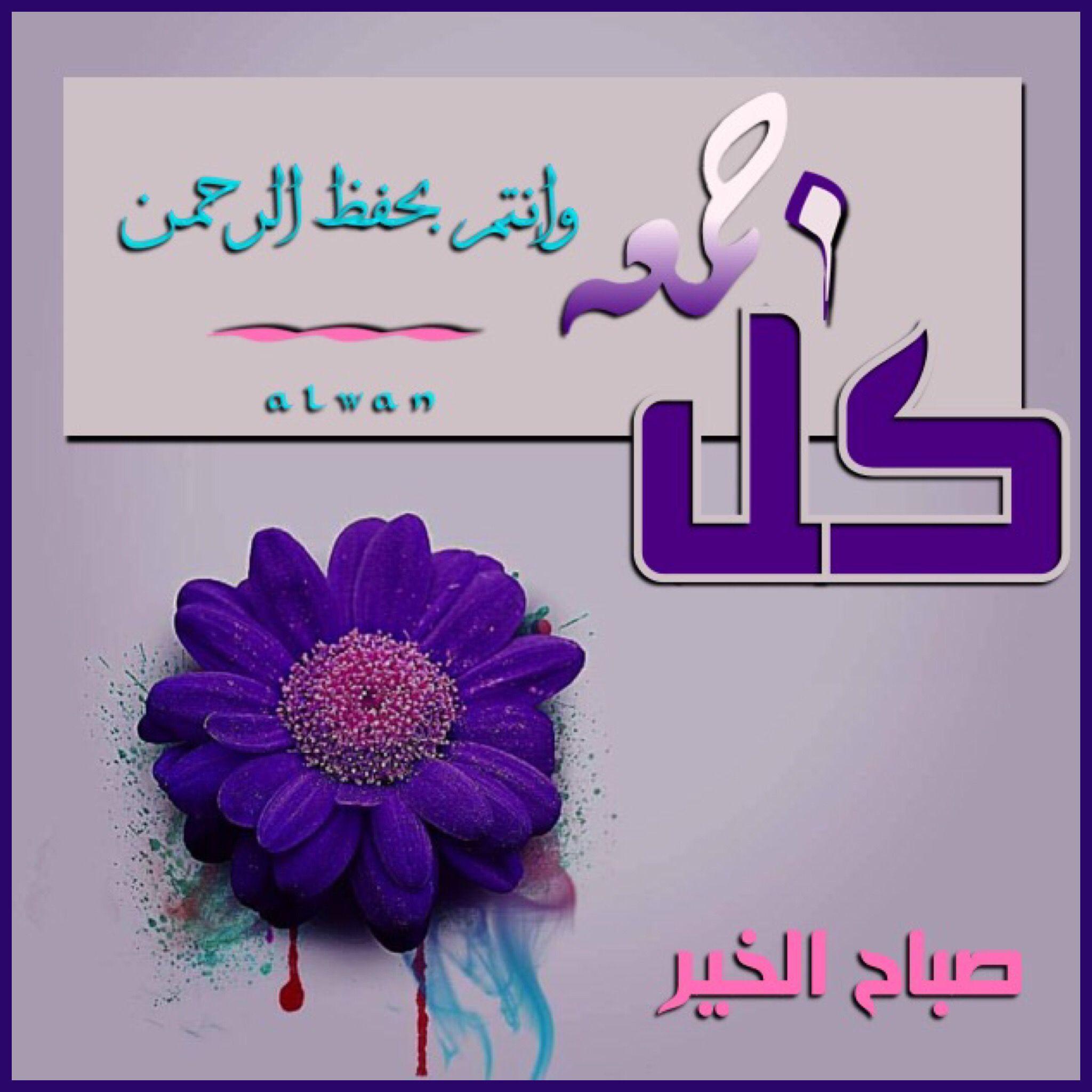 Pin By Fofaya Qasim On Esrae Cute Art Flowers Art