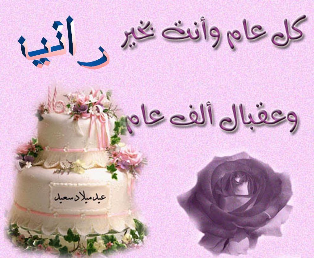 Открытки на арабском с днем рожденья, новым