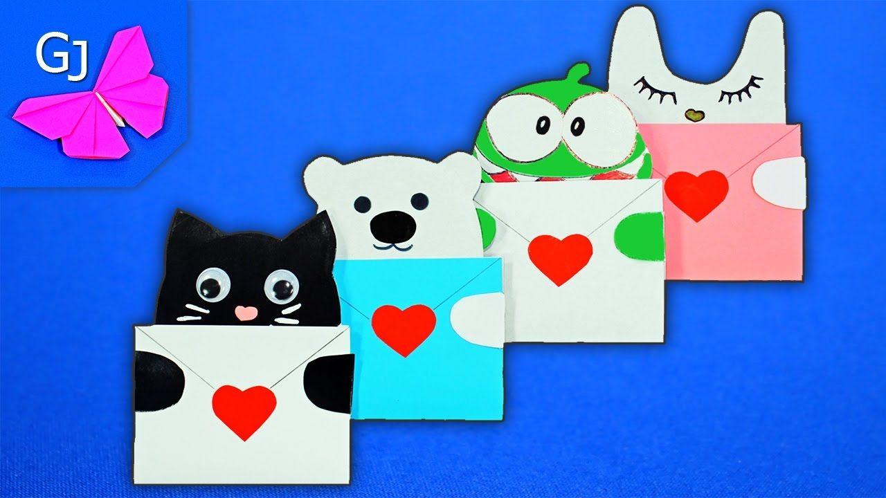 Открытки прикольная открытка конверт своими руками, целую люблю