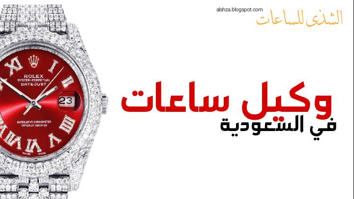 وكيل ساعات وكالة ساعات وكلاء ساعات وكيل ساعة وكيل ساعة ساعات اورينت رولكس تاغ هيور تايمكس Timex Tag Heuer Rolex Seiko Or In 2021 Bracelet Watch Breitling Watch Watches