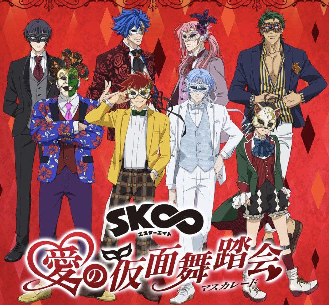 Photo of TVアニメ「SK∞ エスケーエイト」 on Twitter