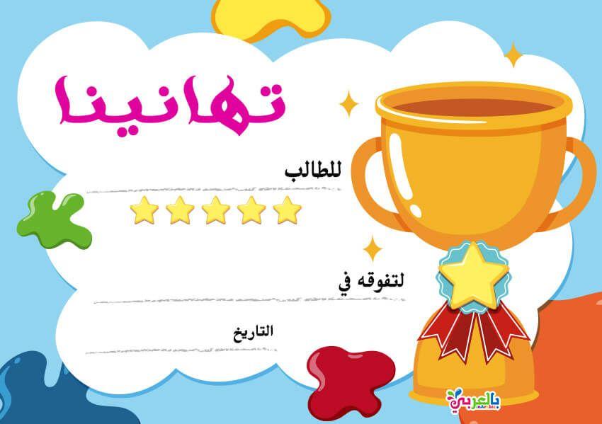 نماذج شهادة شكر وتقدير للطلاب جاهزة للطباعة و شهادات تفوق بالعربي نتعلم Islamic Books For Kids Islamic Kids Activities Alphabet For Kids