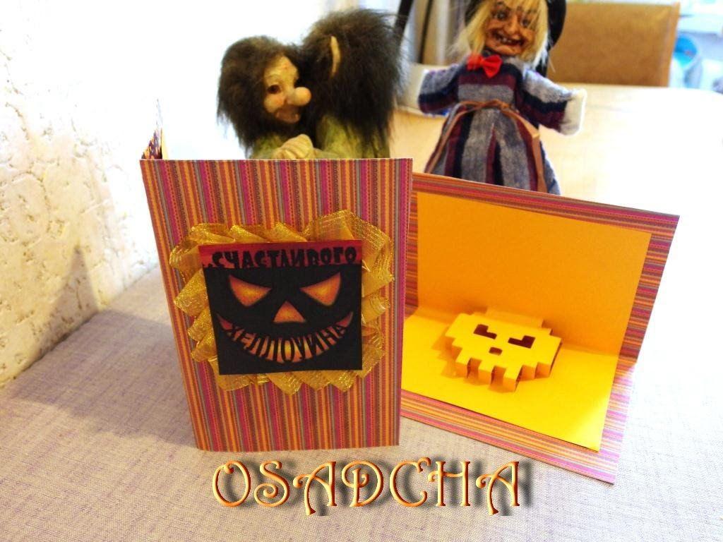 Открытки к хеллоуину своими руками фото 47