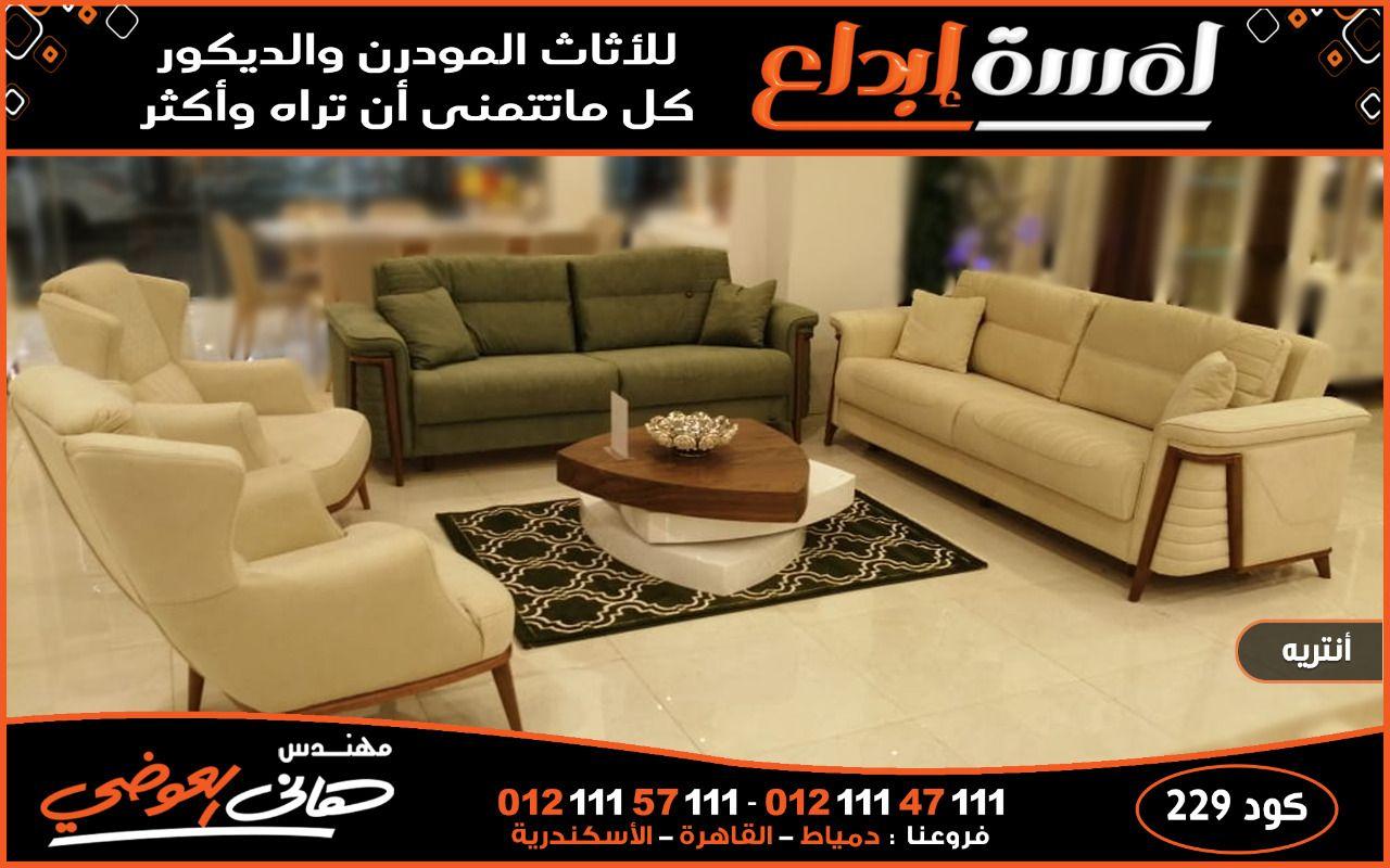 اننتريهات مودرن باجود الاقمشة2020 2021 Home Decor Furniture Decor