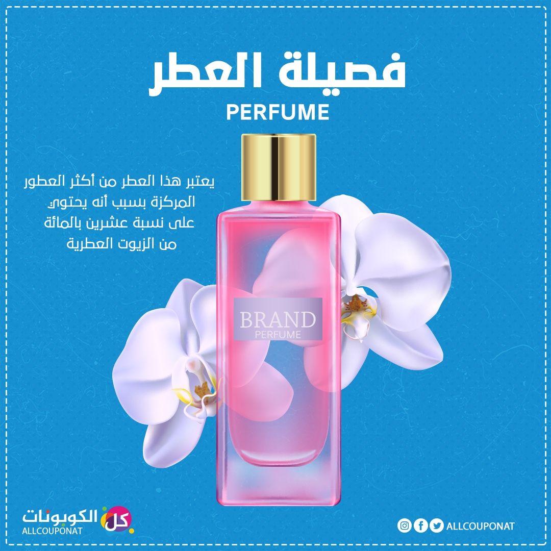 فصيلة العطر المميزة Perfume Brands Perfume Bottles Perfume