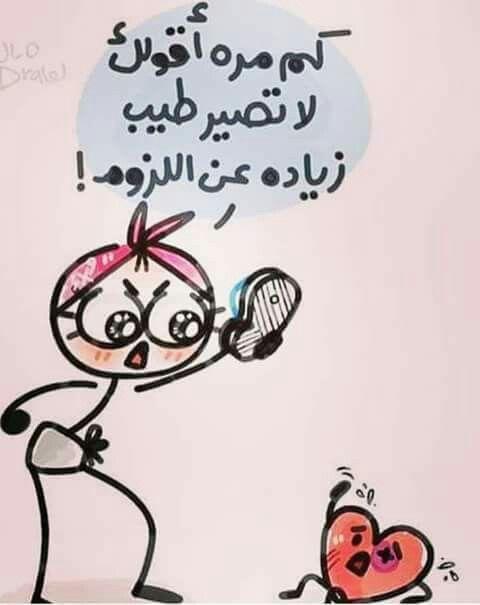 فعلا احيانا بتشتهي يكون قلبك اسي Funny Words Funny Picture Quotes Arabic Funny
