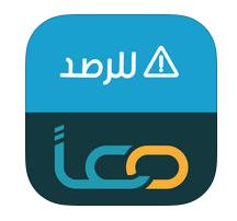 تطبيق معا للرصد للتبيلغ عن المخالفات في سوق العمل Tech Company Logos School Logos Company Logo