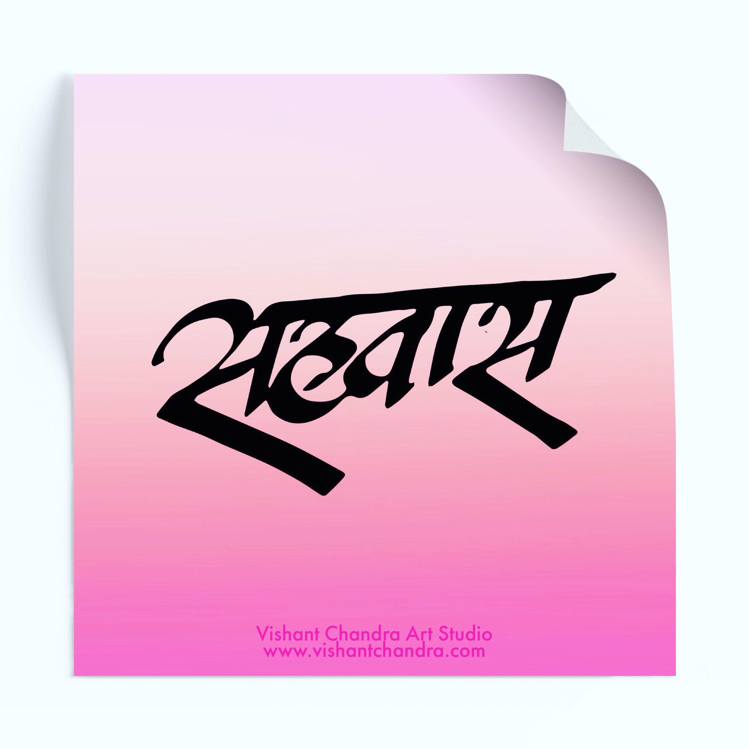 Calligraphic Expressions By VISHANT CHANDRA Devanagari Marathi Calligraphy Calligraphymasters Art