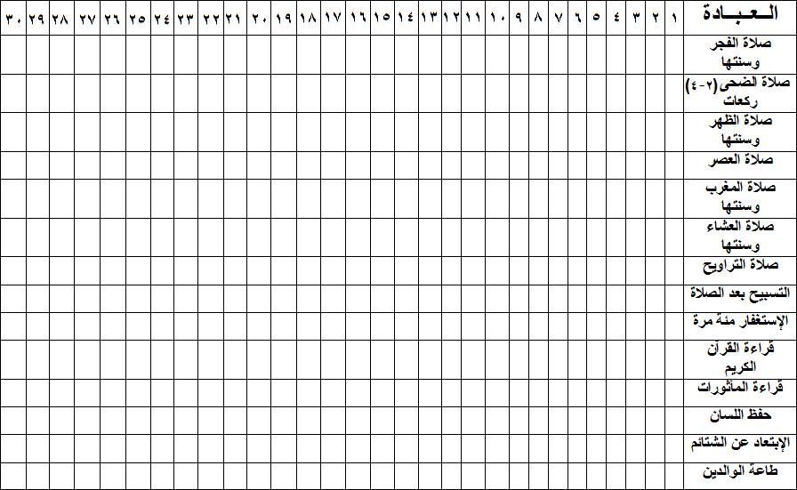 رمضان جدول العبادة لشهر رمضان المبارك Grid Lines Grid